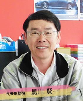 代表取締役 黒川賢一