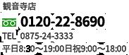 観音寺店 0120-22-8690