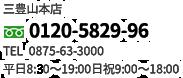 三豊山本店 0129-5829-96