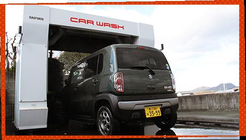 最新の洗車設備