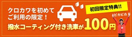 初回限定特典!撥水コーティング洗車が100円