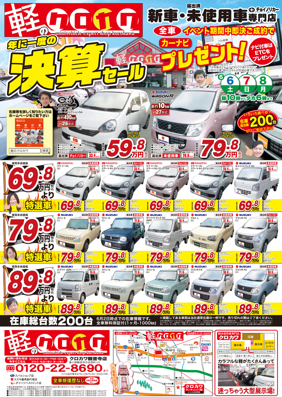 決算セール情報!期間中ご成約で「カーナビ」「新品タイヤ」プレゼント!