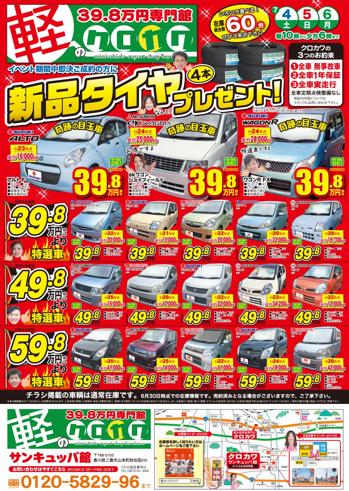 新車・未使用車チラシ!イベント期間中ご成約でカーナビ/新品タイヤプレゼント