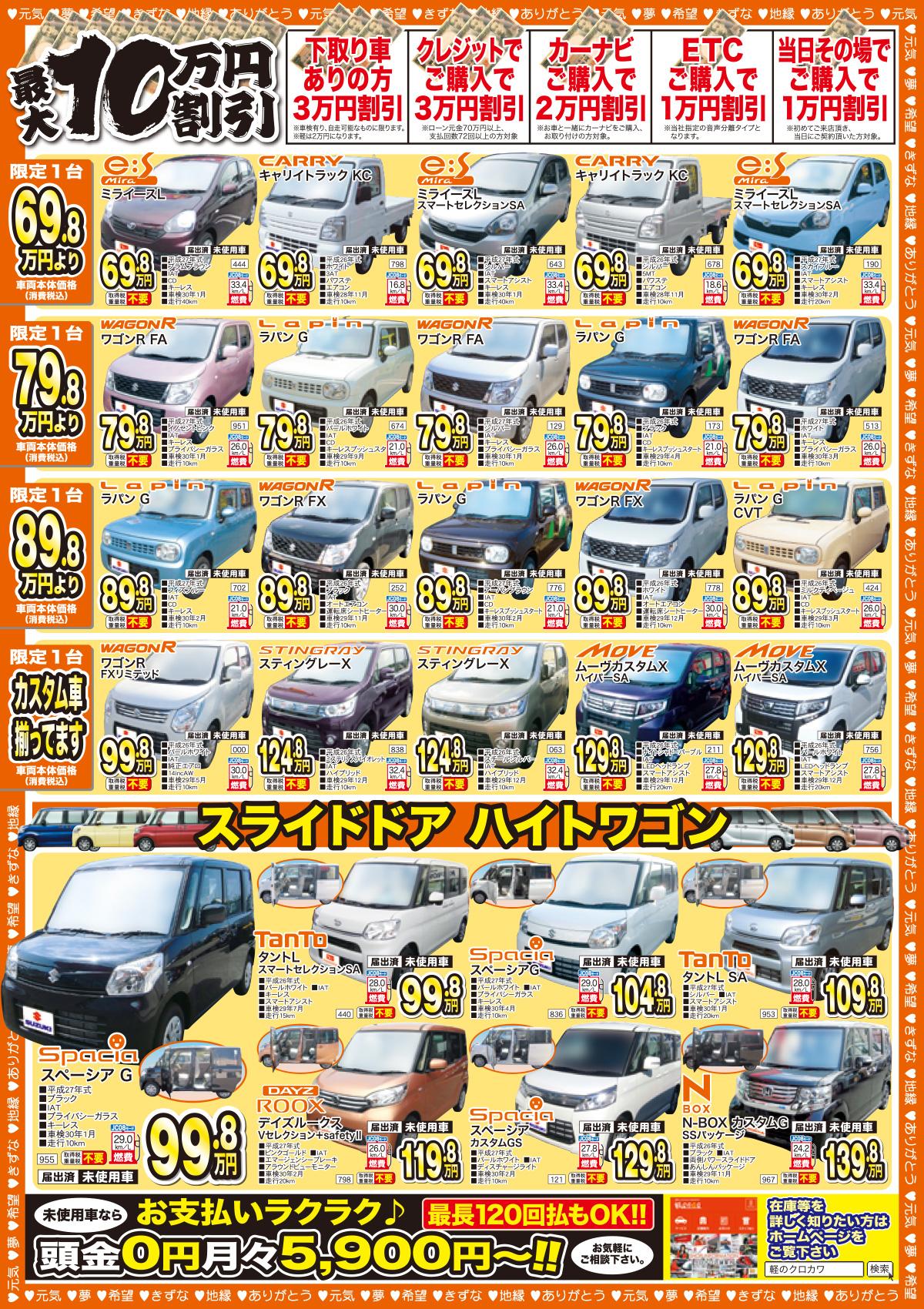 最大10万円割引!軽新車・未使用車専門店クロカワ