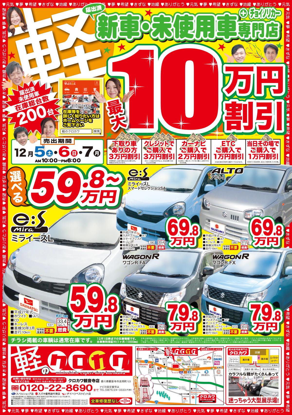 軽新車・未使用車 最大10万円割引