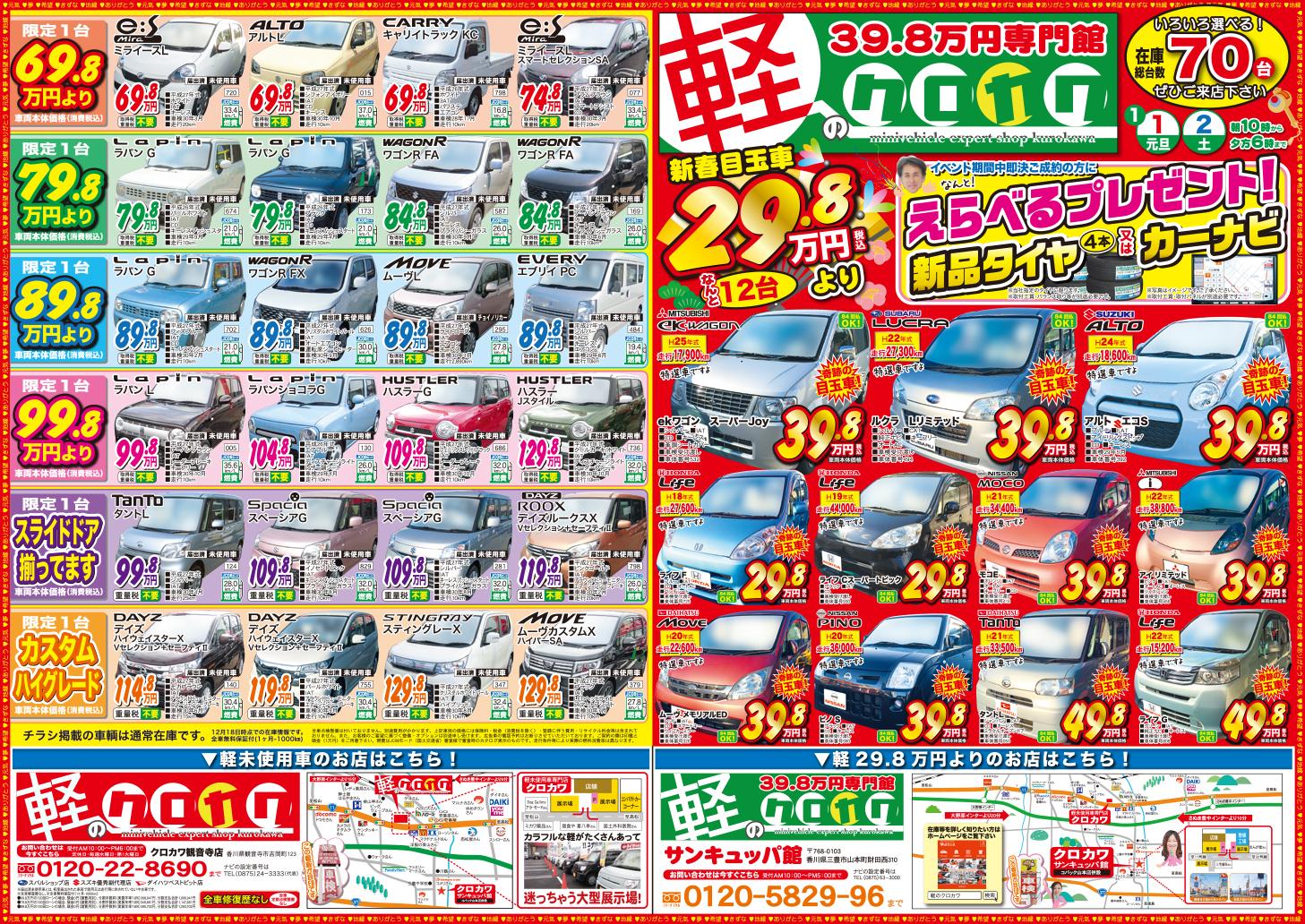 初売!最大10万円購入割引!ご成約でBOXティッシュ100箱プレゼント!