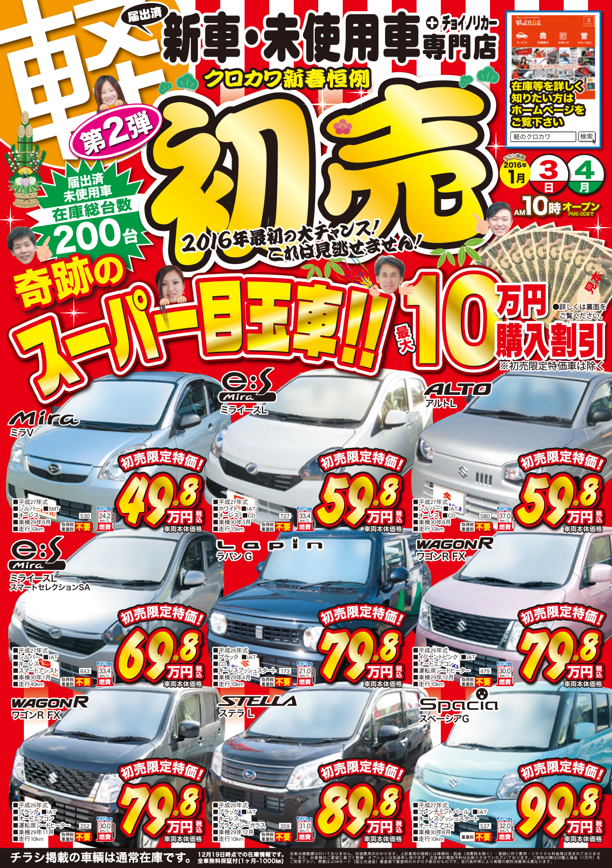 初売第2弾!奇跡のスーパー目玉車!最大10万円の購入割引!