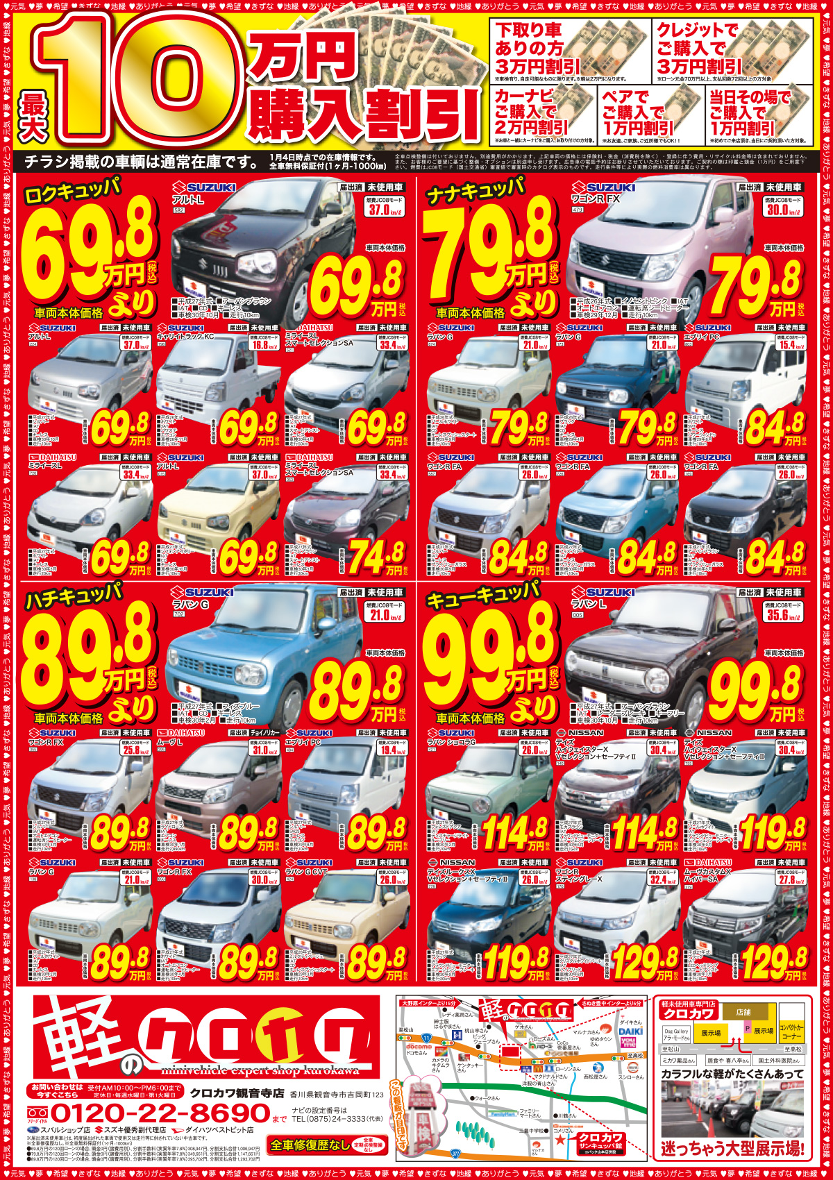 【初売】2016年最初の大チャンス!奇跡のスーパー目玉車!最大10万円購入割引