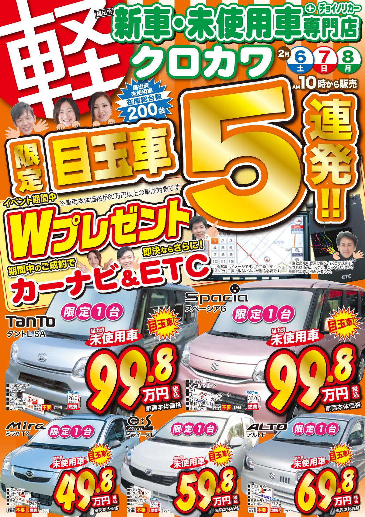 限定目玉車5連発!カーナビ&ETC…Wプレゼント!