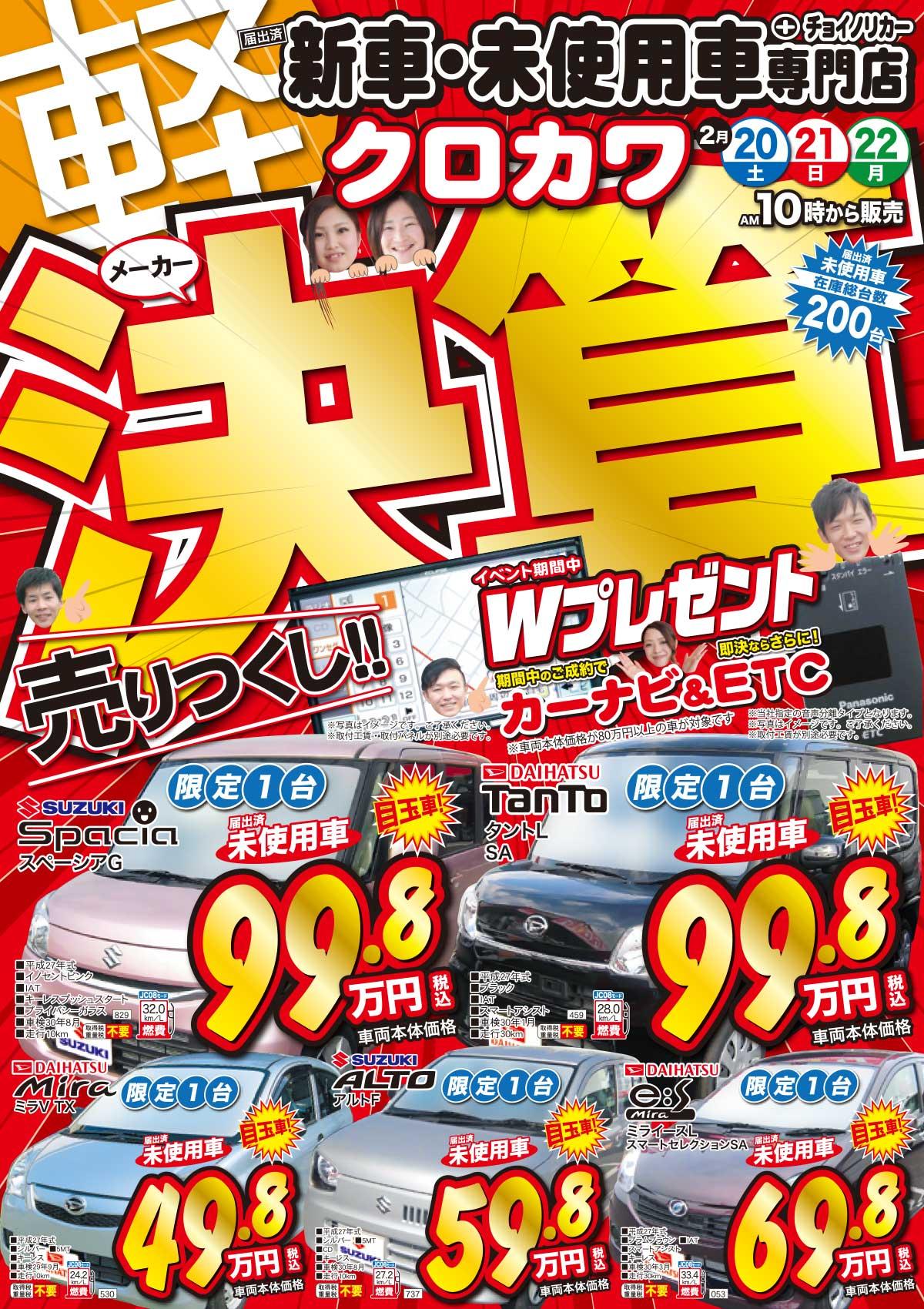メーカー決算売りつくし!!カーナビ&ETC ダブルプレゼント!