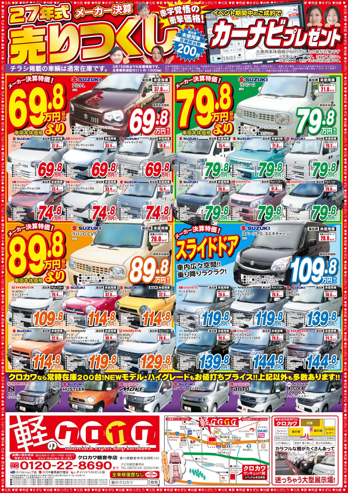 27年式売りつくし!今年度最後の目玉車9連発!!ご成約でカーナビプレゼント