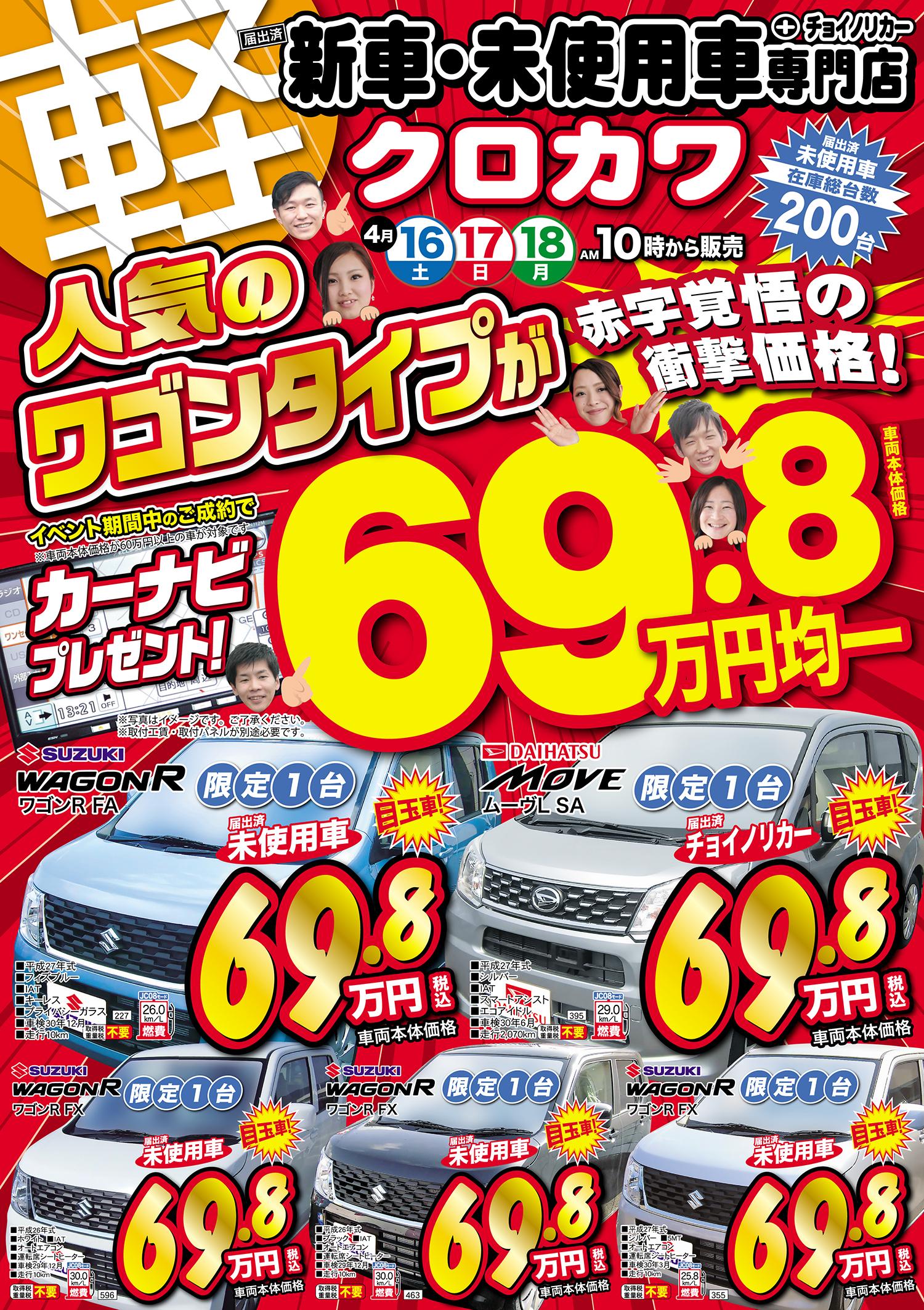 人気のワゴンタイプが衝撃価格!期間中ご成約でカーナビプレゼント