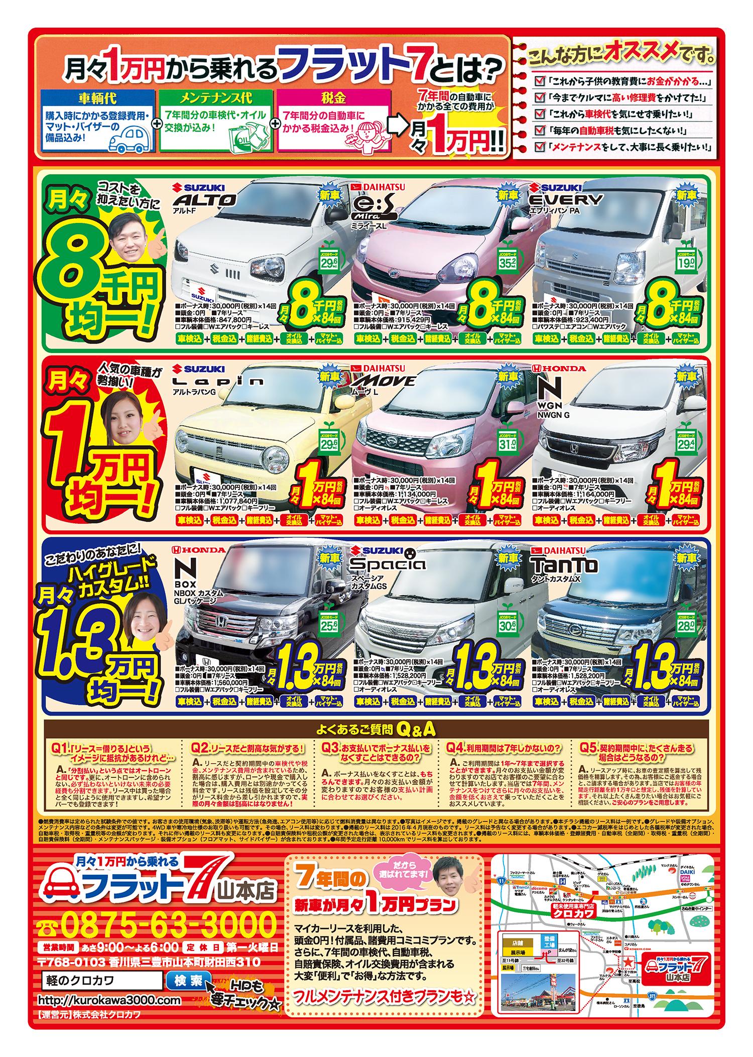 新車の軽自動車が7年間月々1万円でずっと乗れる!フラット7