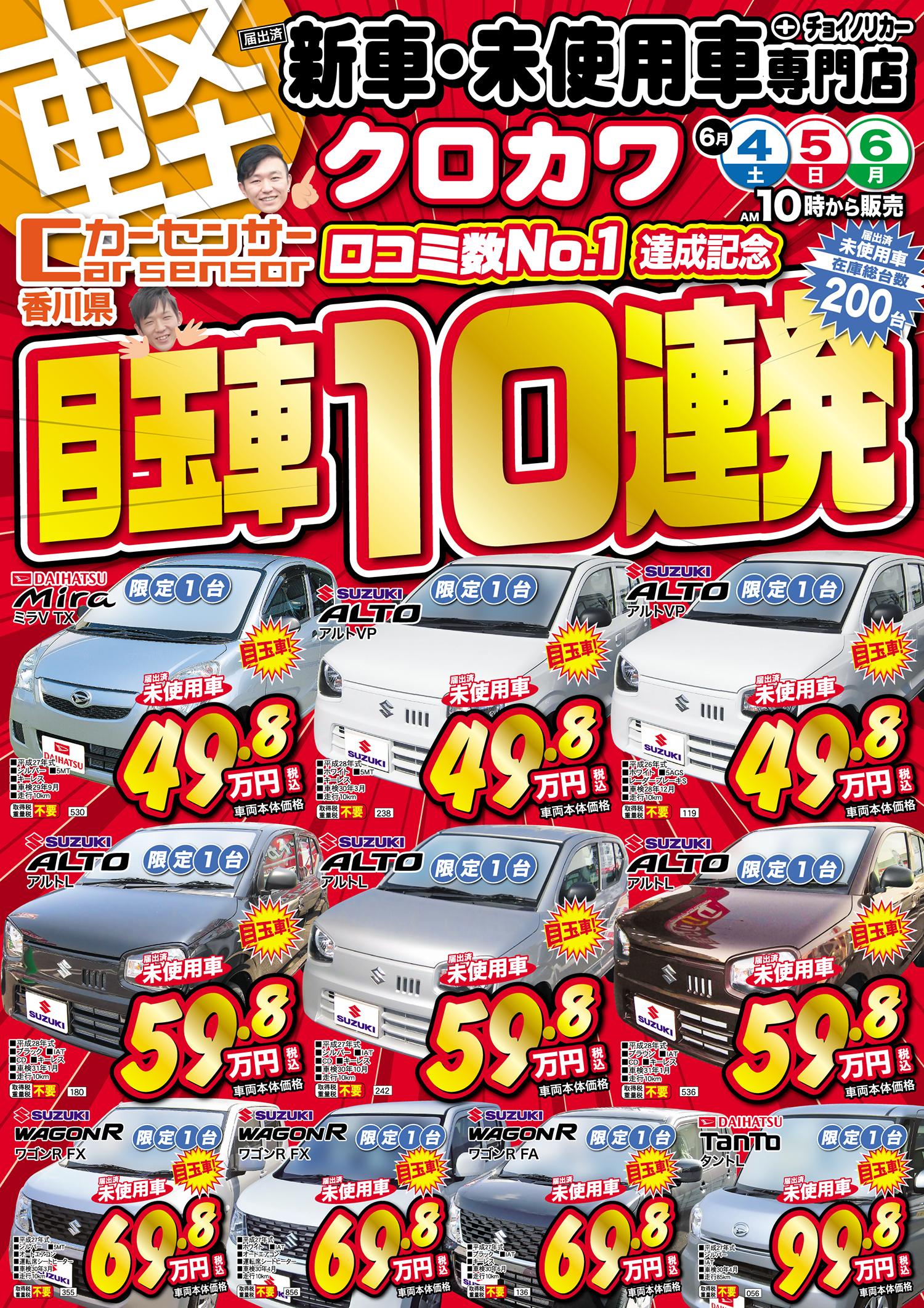 カーセンサークチコミ数No1達成記念!目玉車10連発!