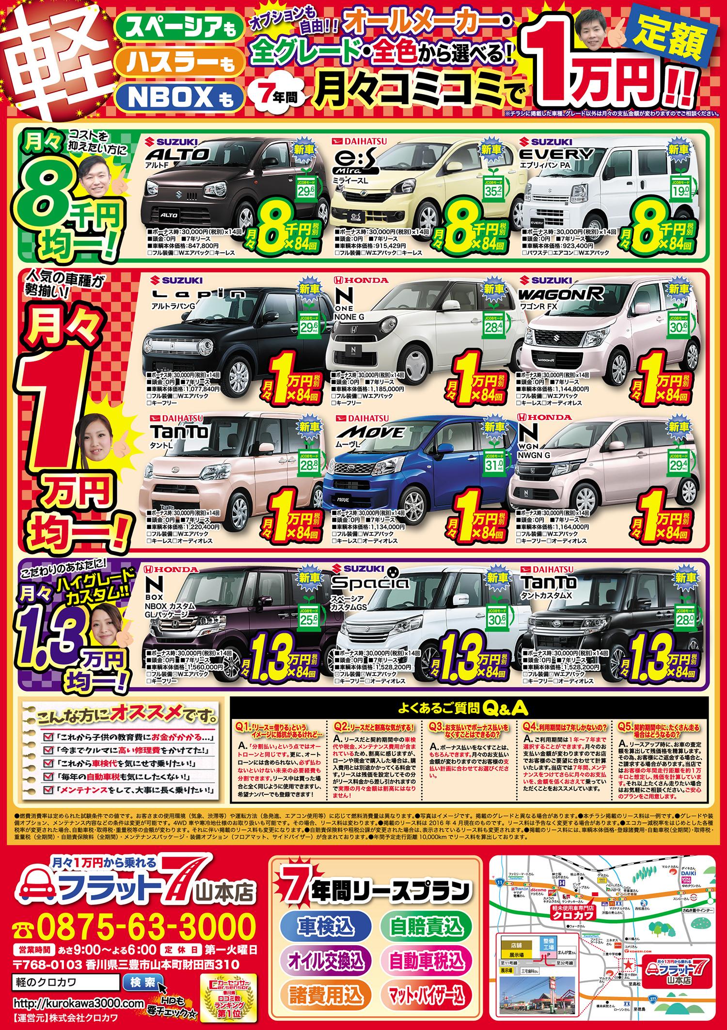 【フラット7】新車の軽自動車が月々コミコミ1万円!