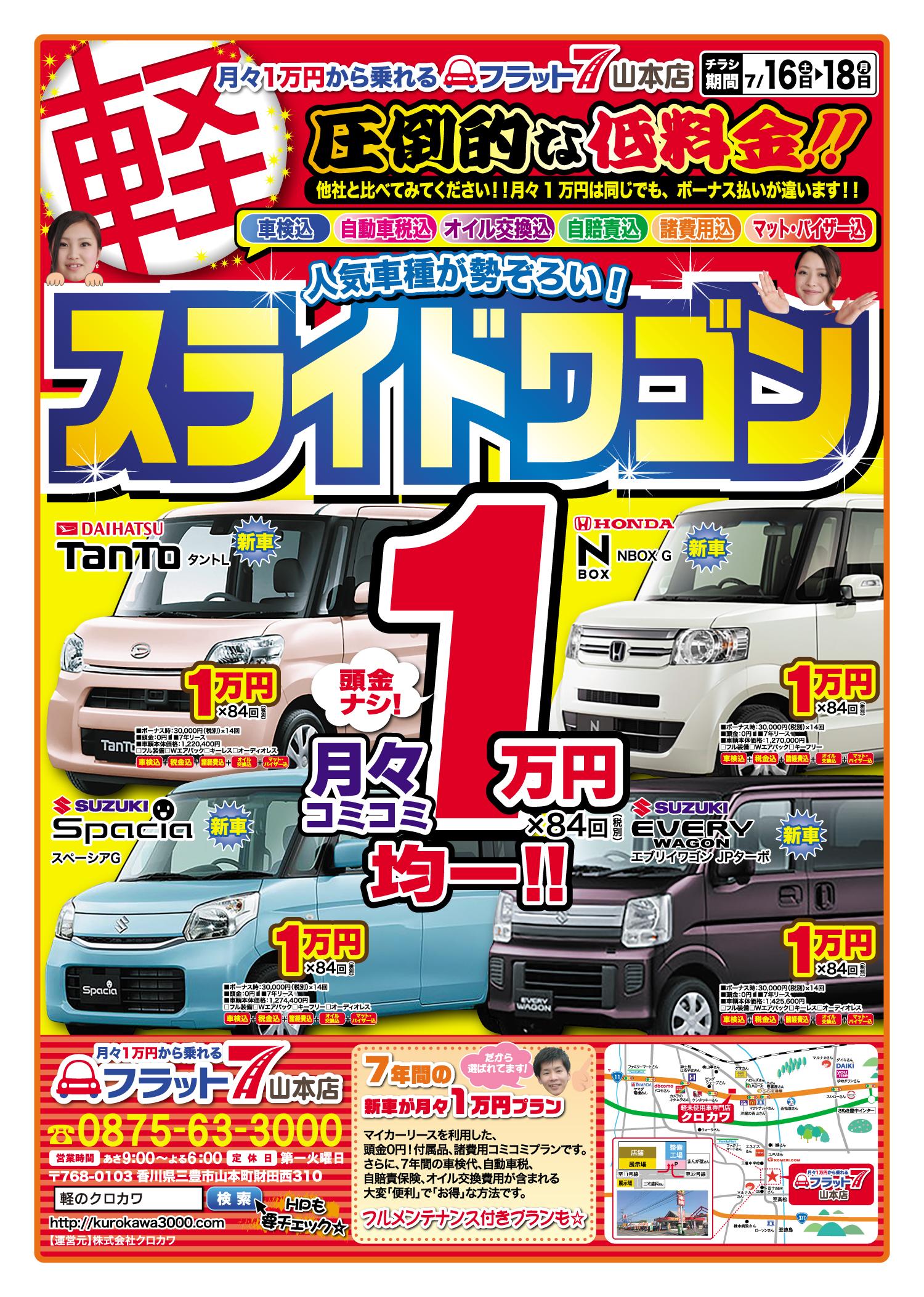 圧倒的な低料金!スライドワゴン勢ぞろい!月々1万円からのフラット7