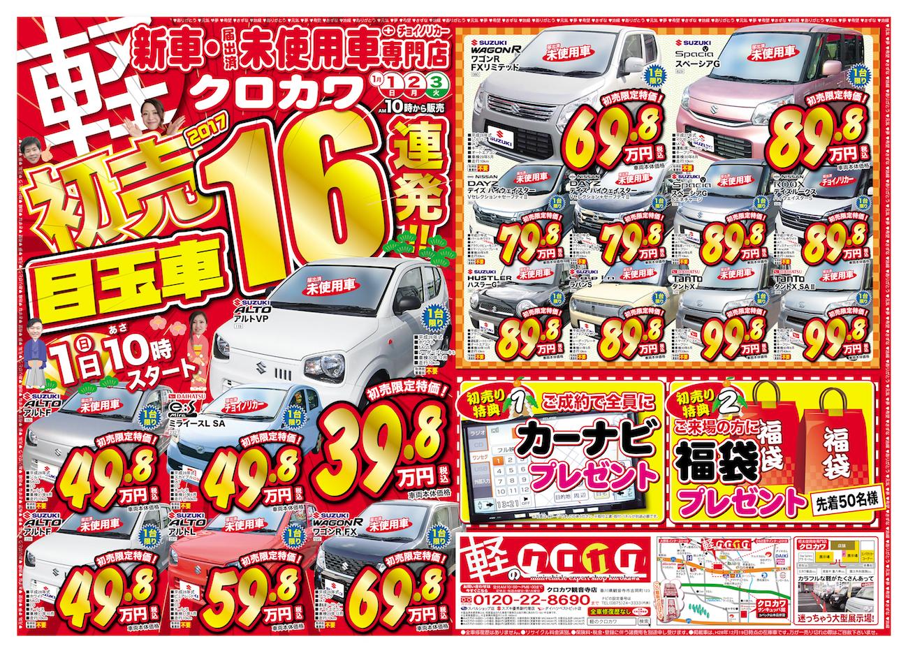 【2017初売】目玉車16連発!福袋など豪華特典多数!