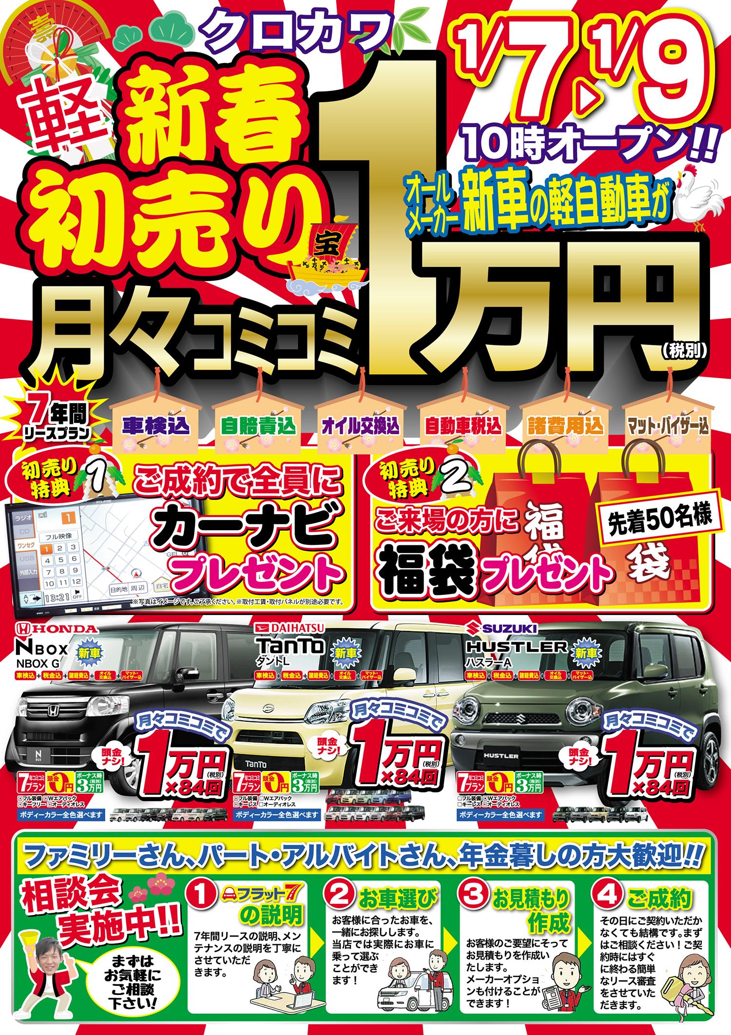 新春初売り!新車軽自動車が月々コミコミ1万円!