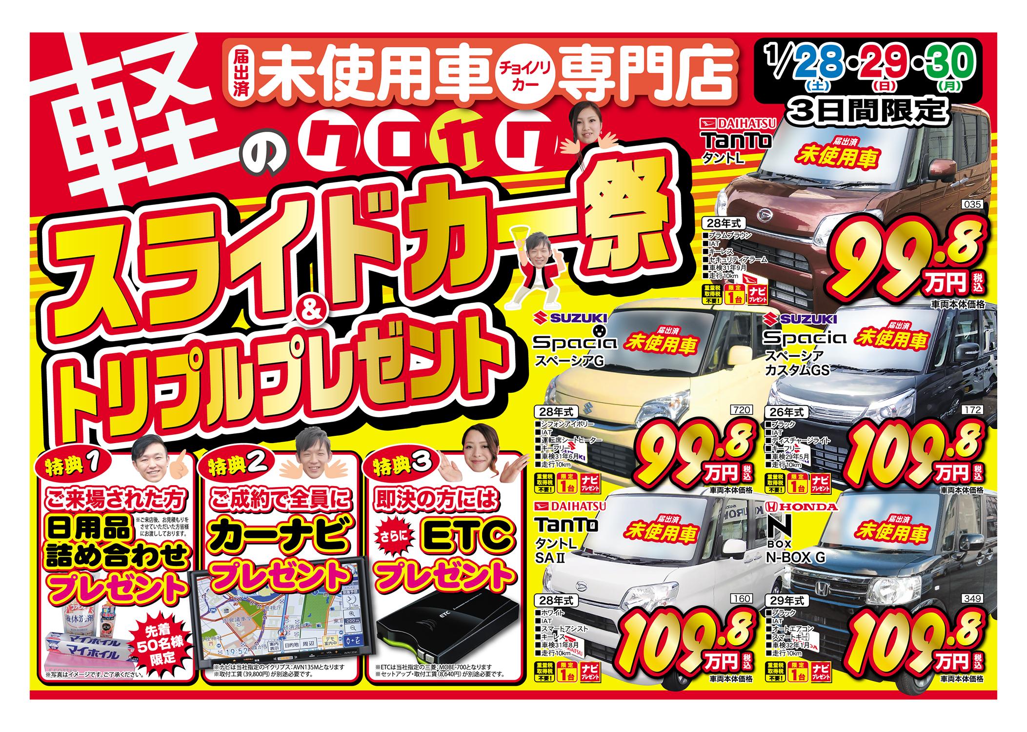 スライドカー祭&カーナビなどトリプルプレゼント!