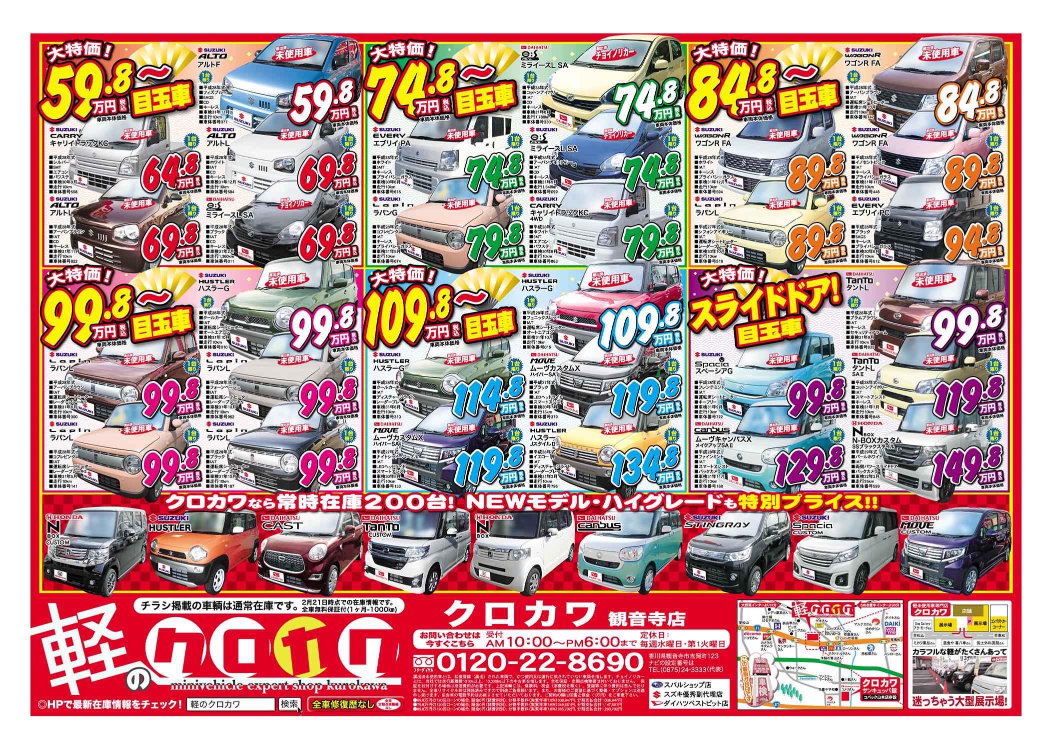 軽のクロカワお得な大決算!!