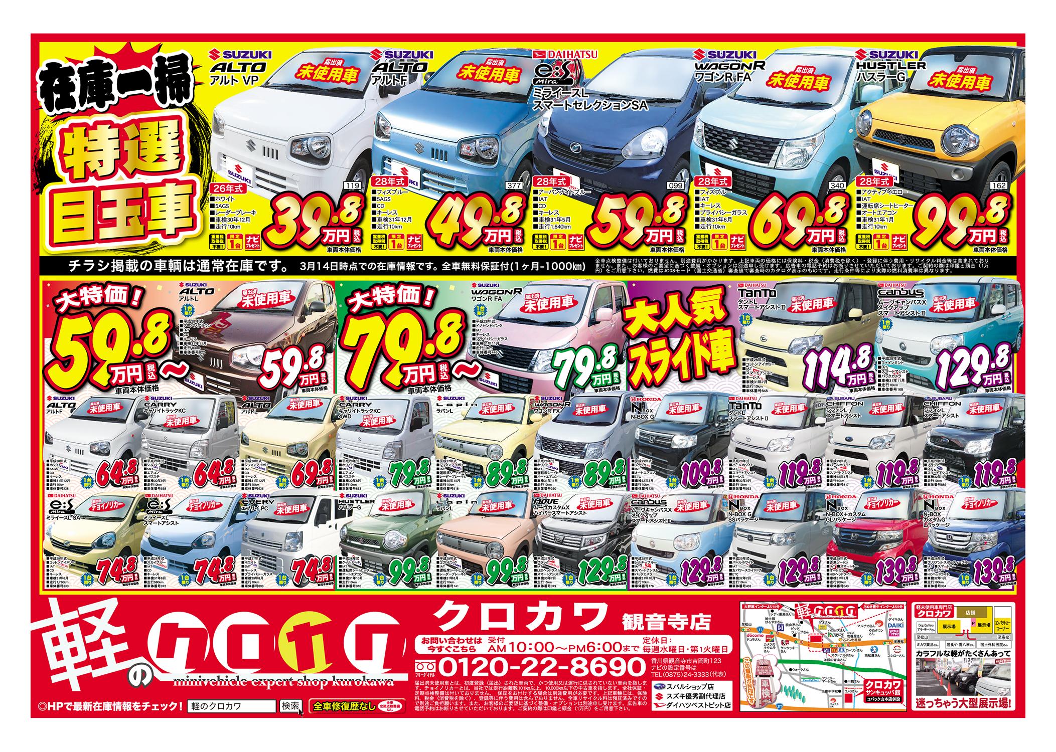 大人気スライドドア目玉車5連発 89.8万円〜