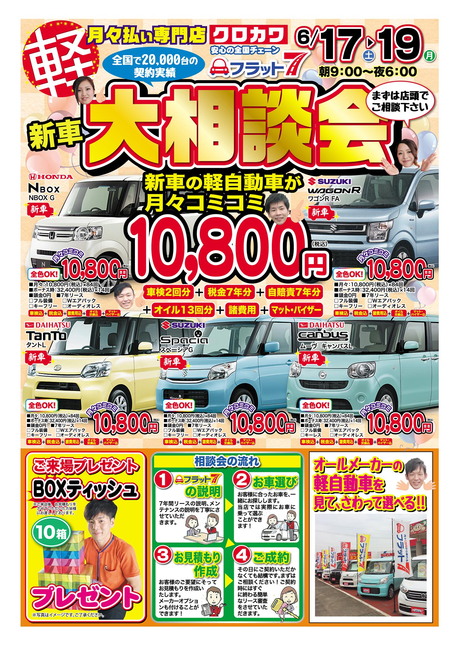【フラット7】新車大相談会!