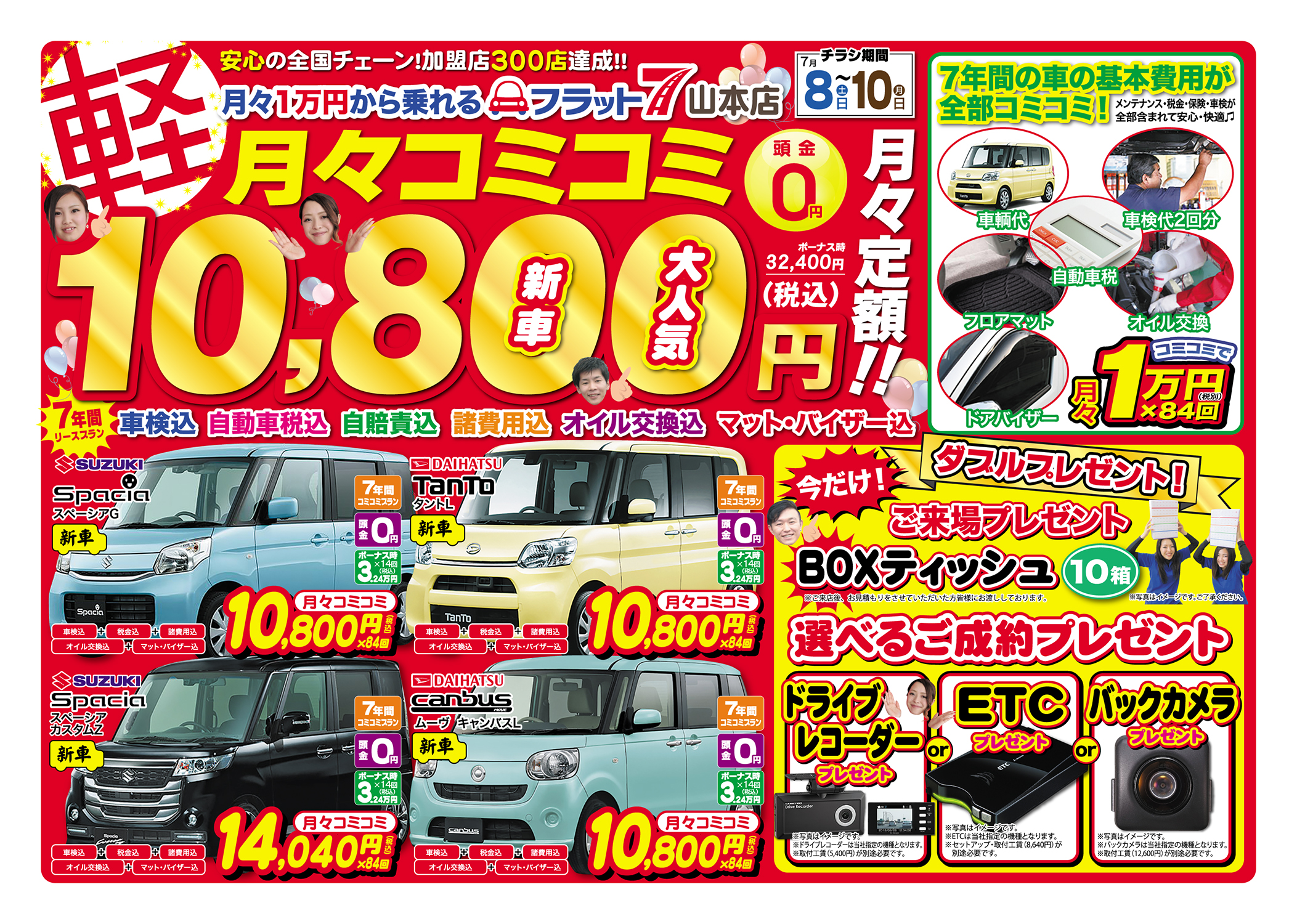月々定額1万円!フラット7