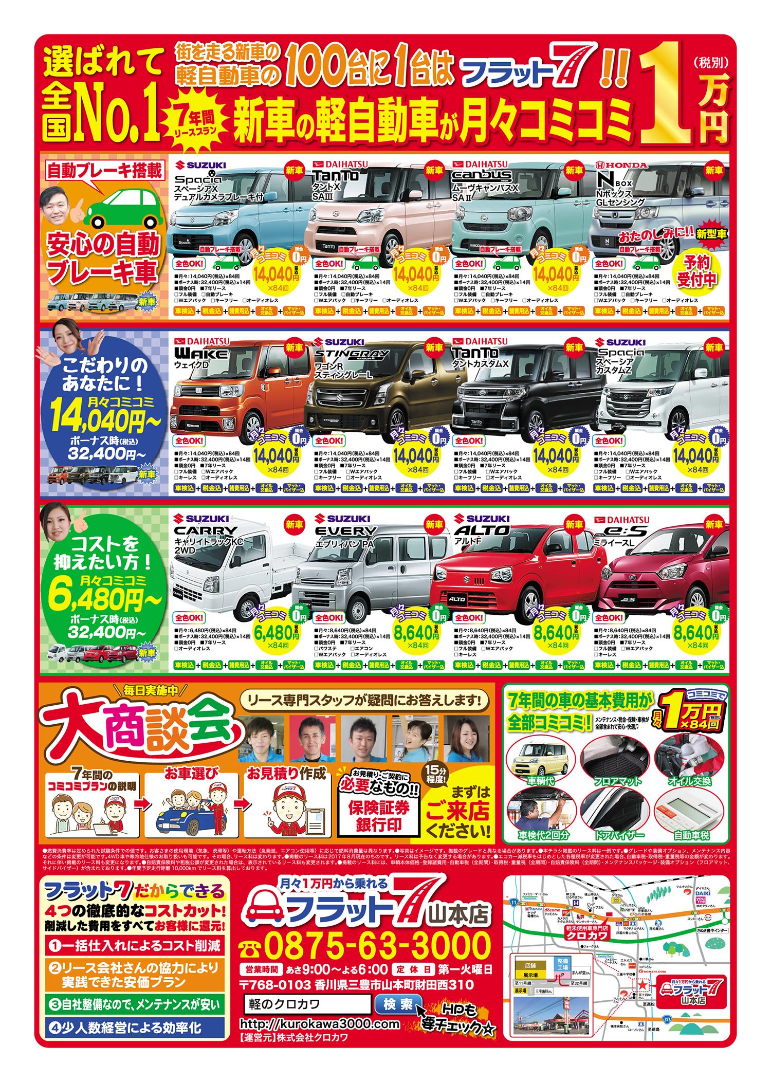 夏の大商談会!新車が月々1万円から?!