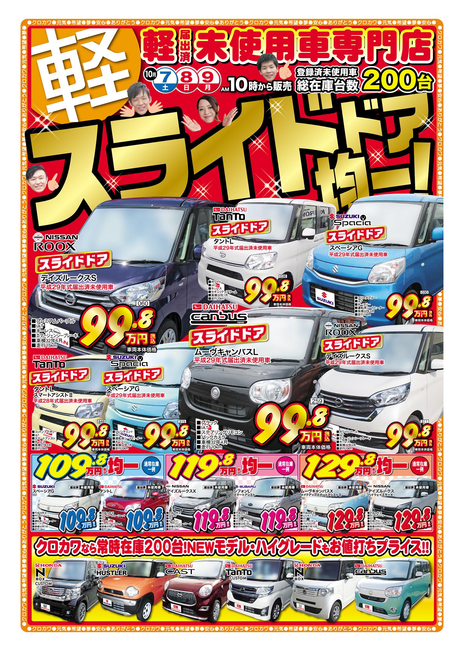 届出済未使用車が79.8万円均一!ワゴン型も!
