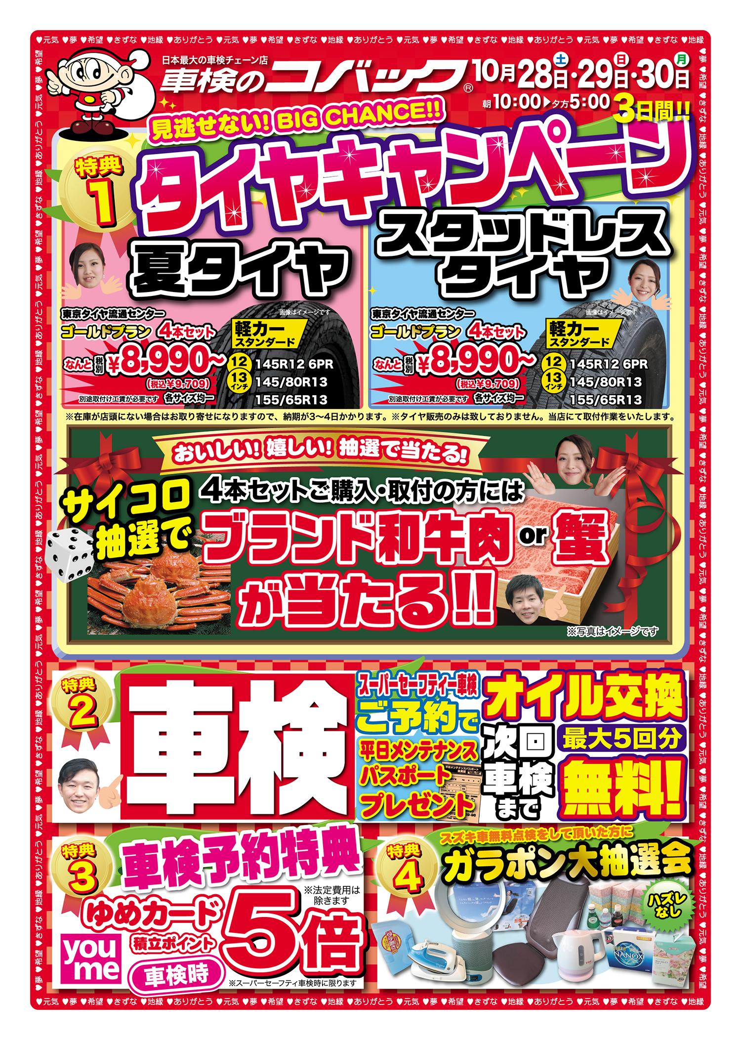 オイル交換100円キャンペーン!
