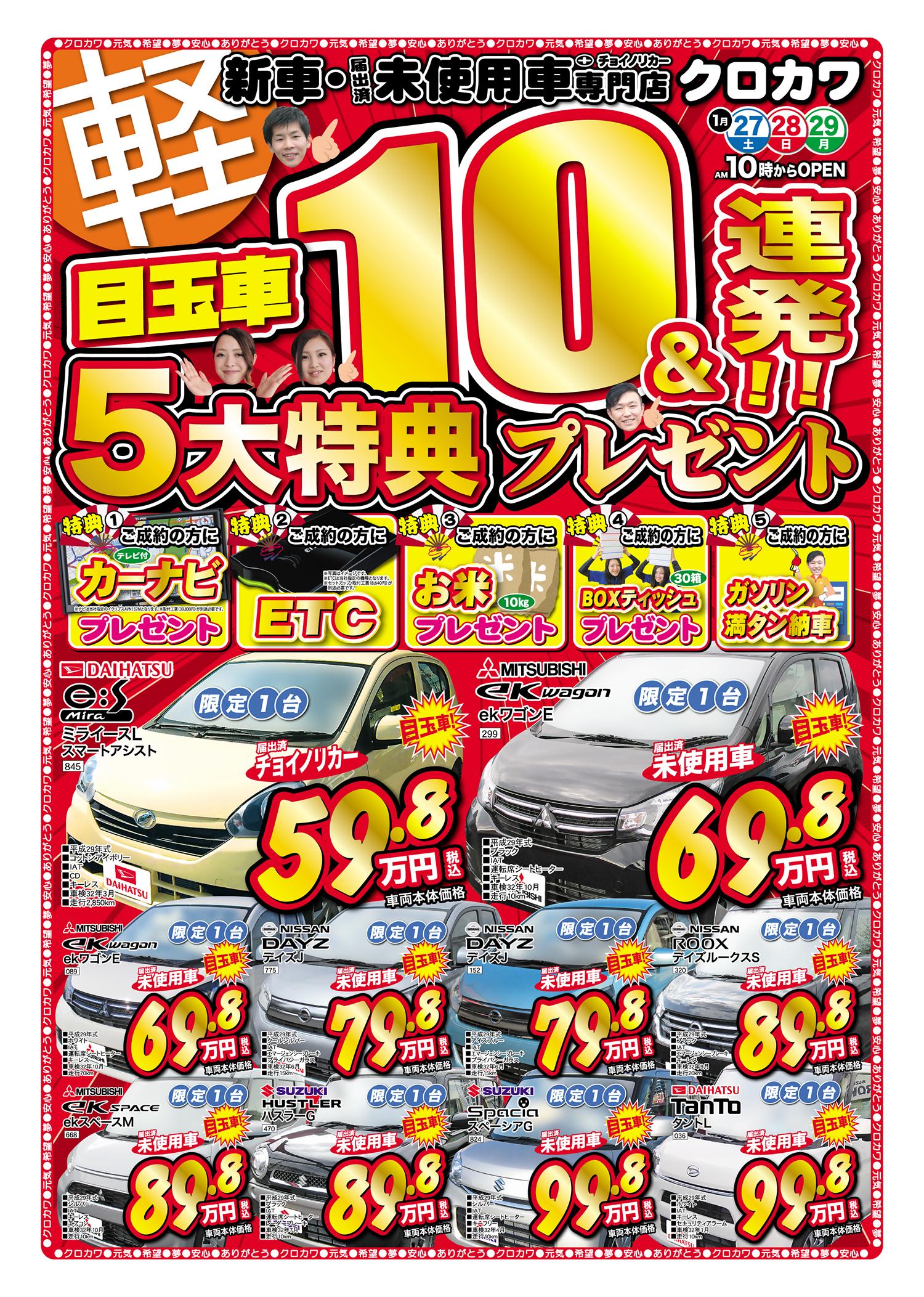 目玉車10連発&5大特典プレゼント!