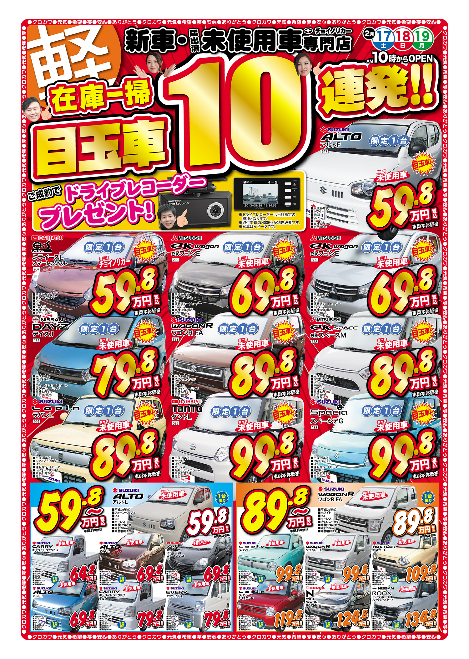 【在庫一掃】目玉車10連発!!