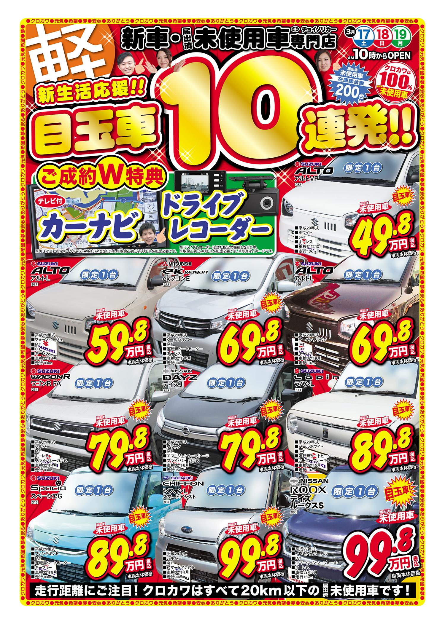 新生活応援!目玉車10連発!カーナビ、ドライブレコーダープレゼントあり!
