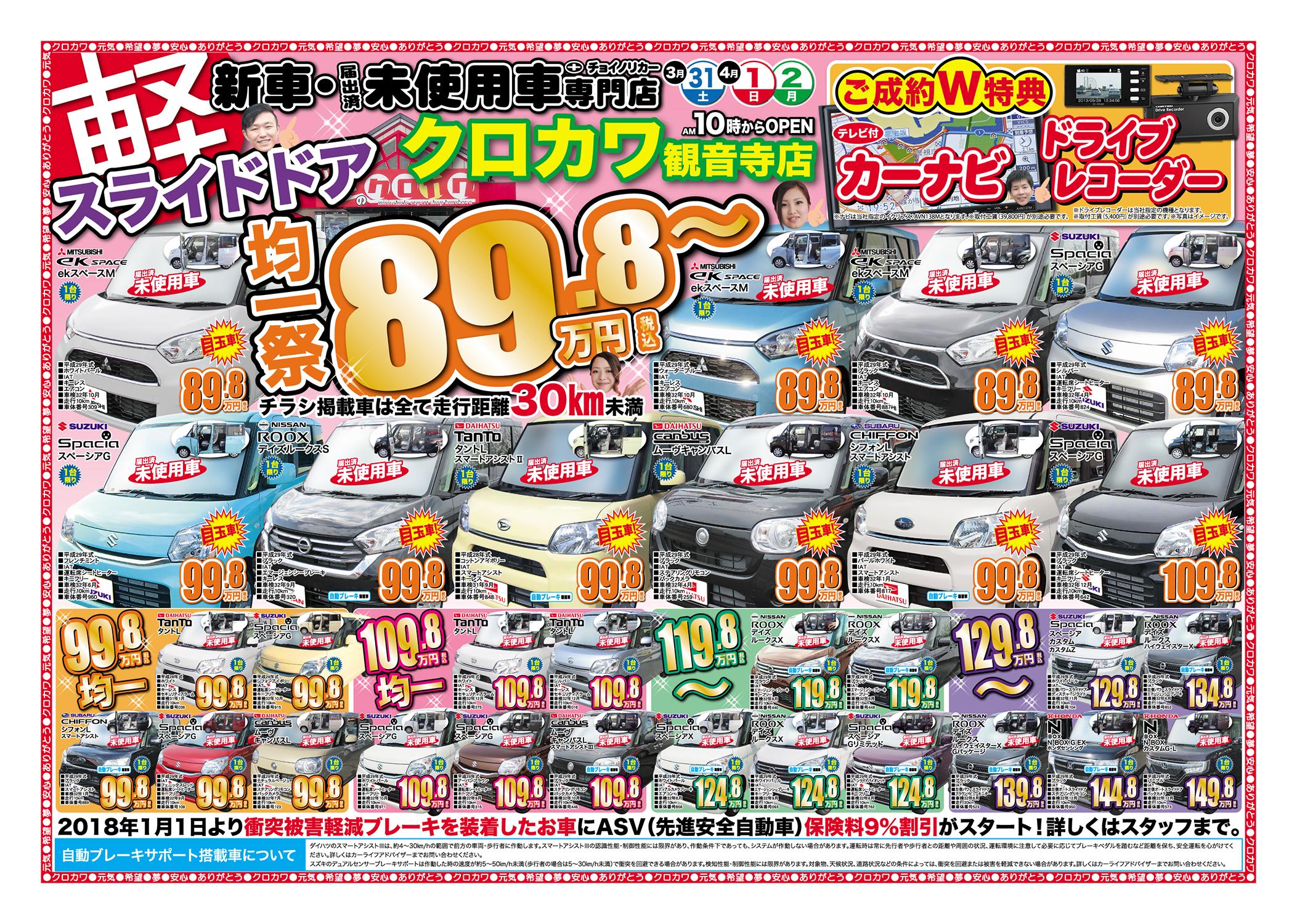 セダン・ワゴン・スライドドア車均一祭!59.8万円〜