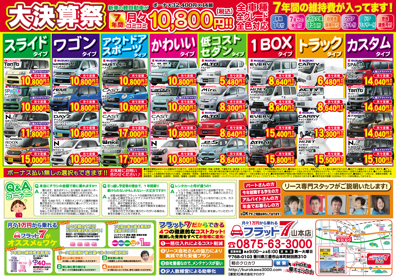 メーカー大決算祭!新車が月々コミコミ10,800円!
