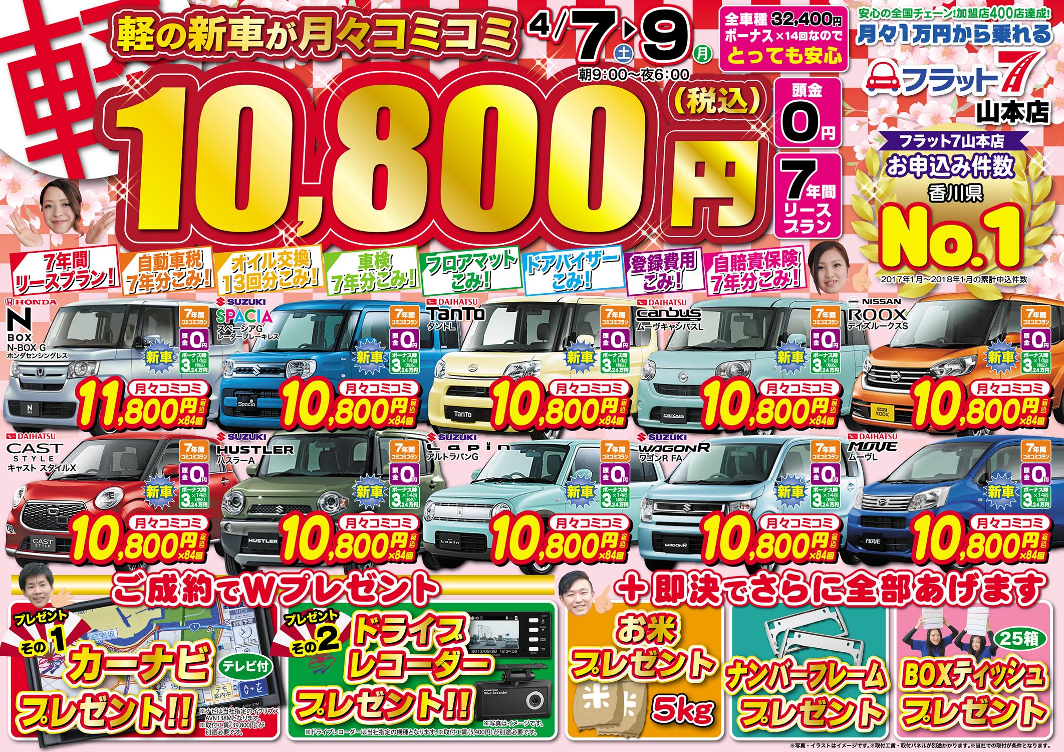軽の新車が月々コミコミ10,800円!