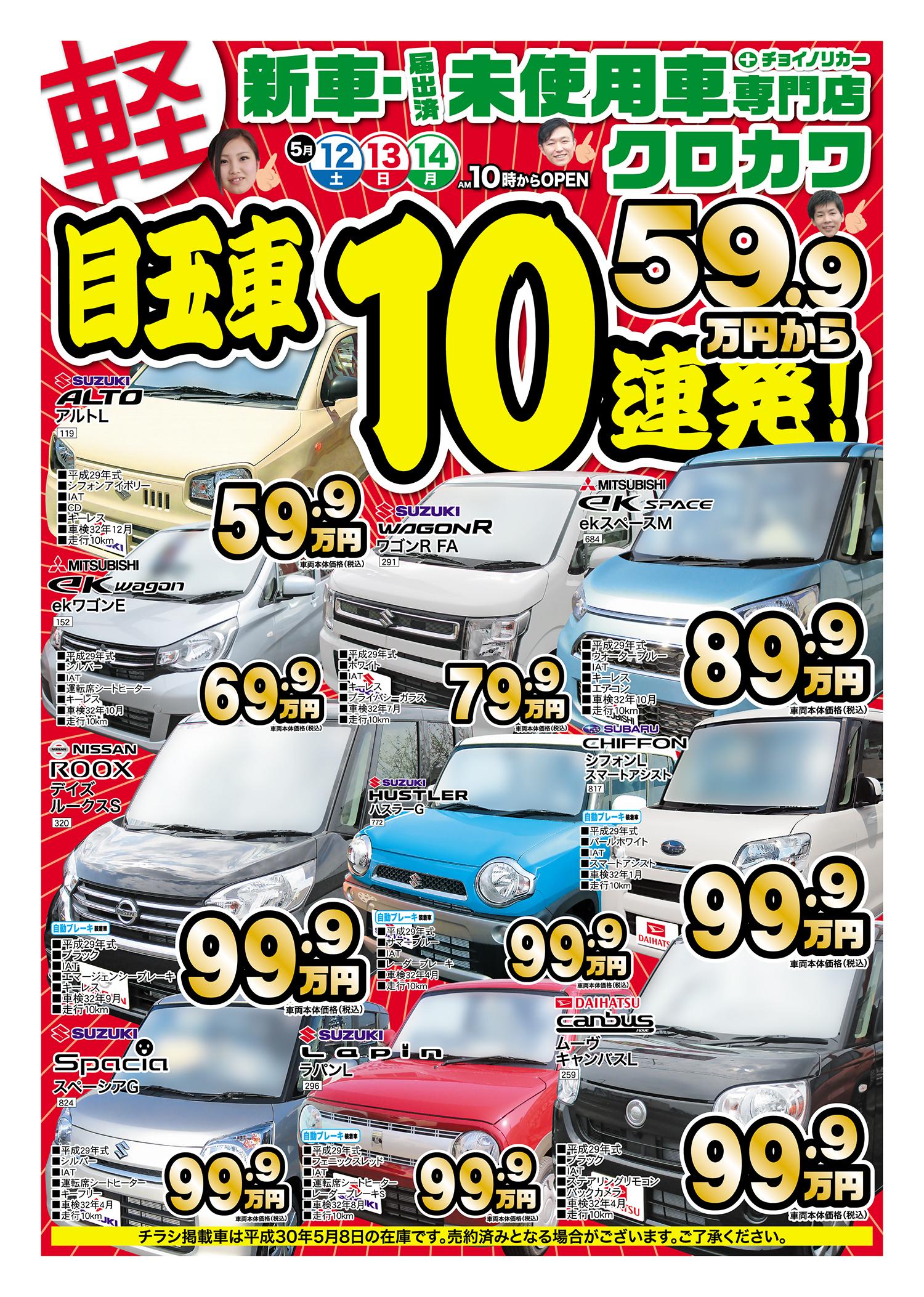 目玉車10連発!59.9万円から!