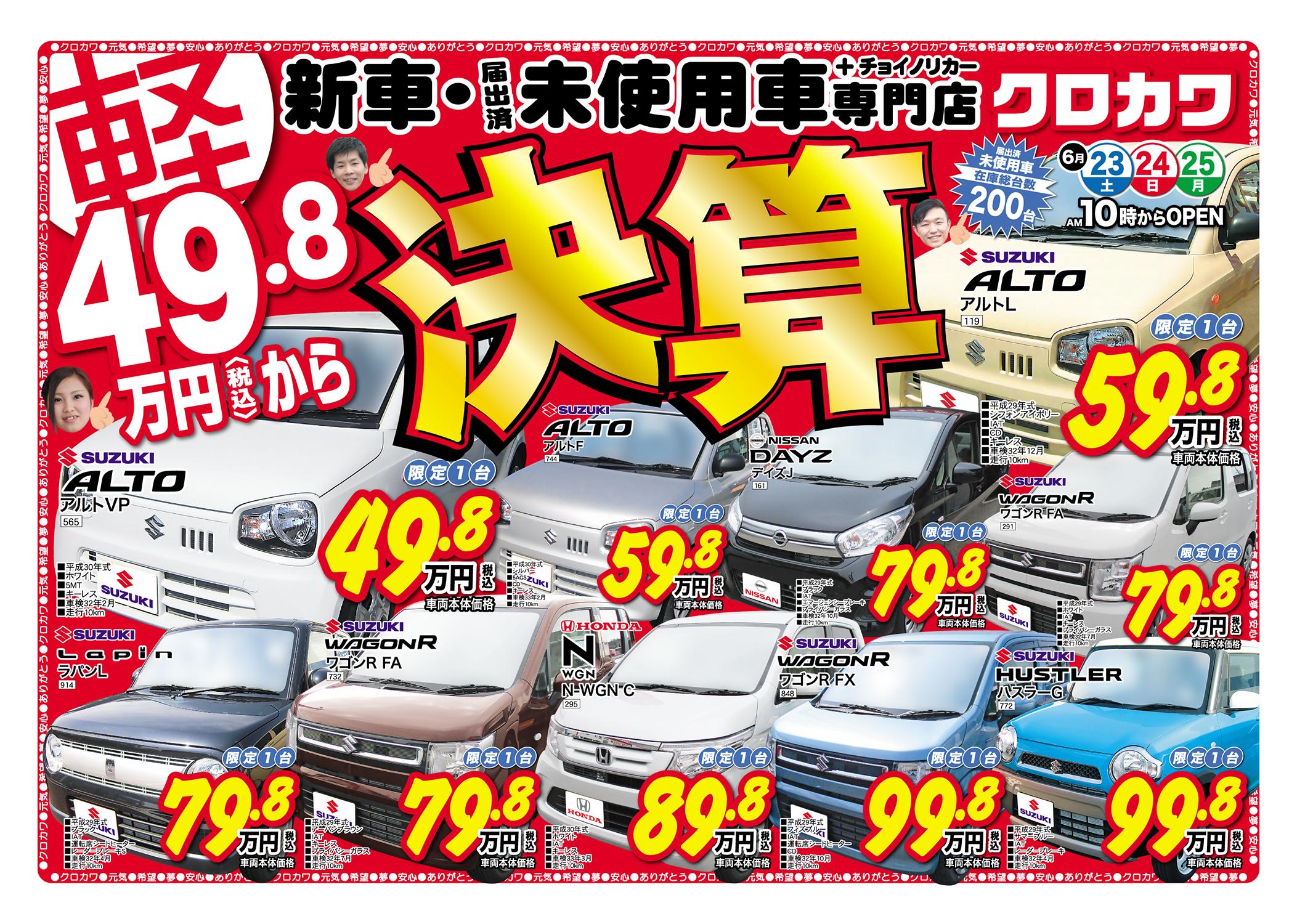 決算49.9万円から!スライドドア79.8万円から!
