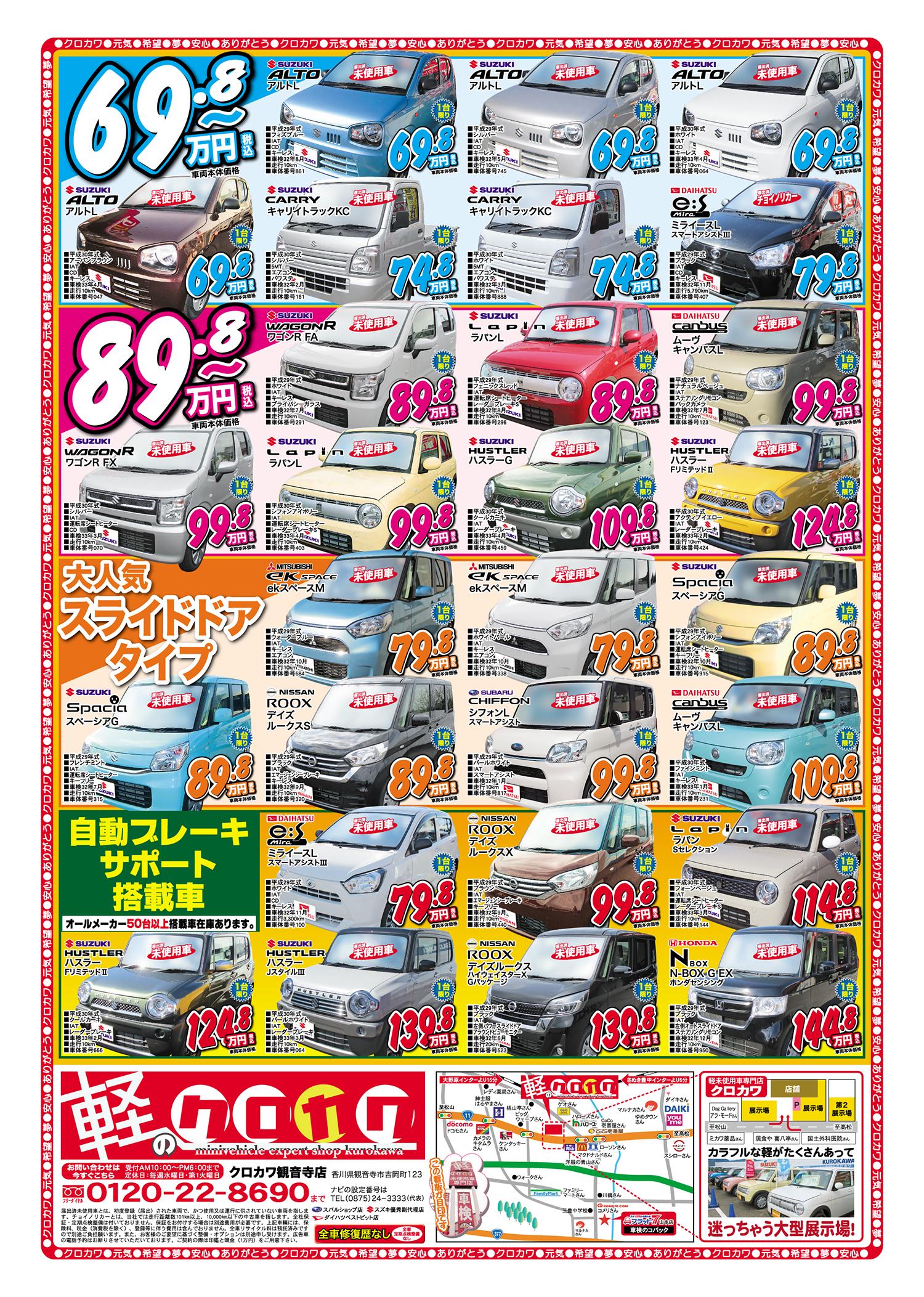 【厳選】届出済み未使用車  目玉車15連発