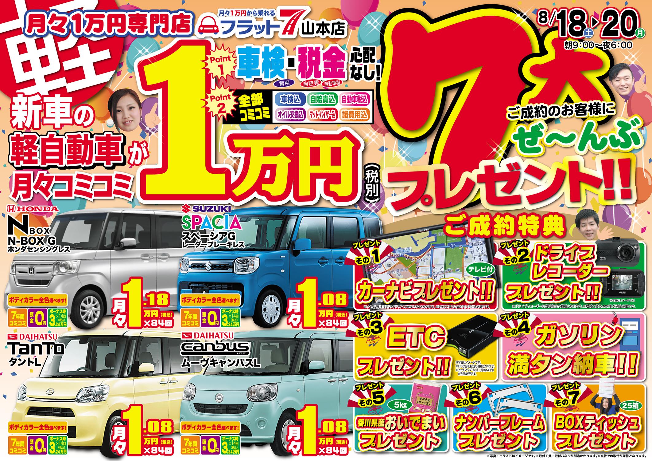 新車の軽自動車が月々コミコミ1万円!7大プレゼントありでお得!