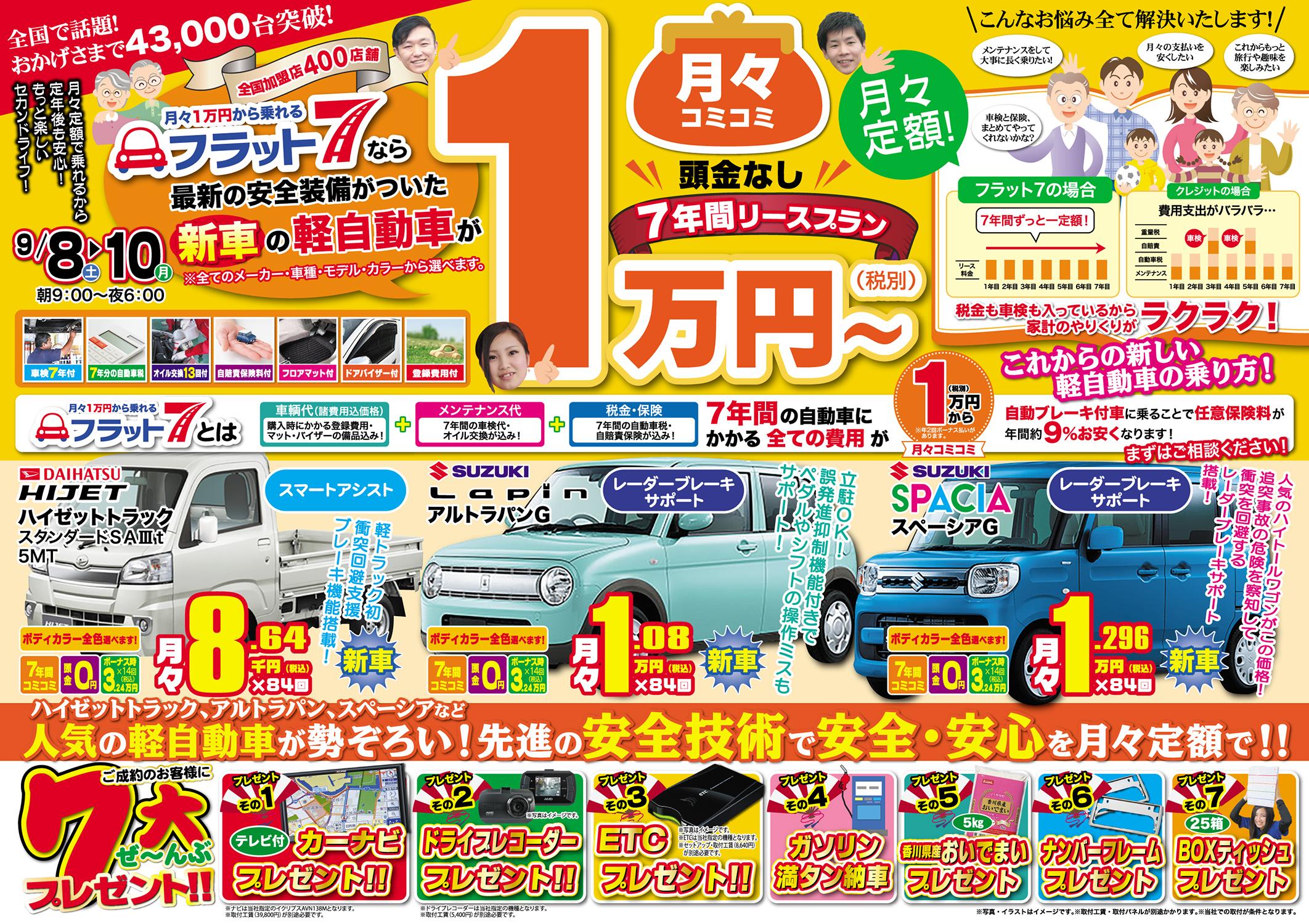 フラット7なら新車の軽自動車が月々1万円から!