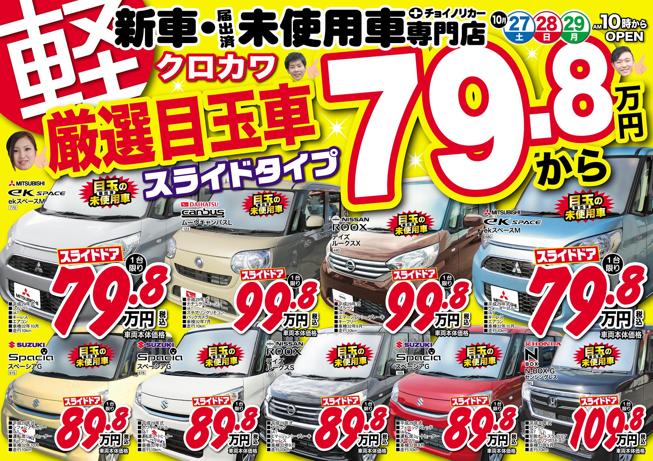 厳選目玉車!スライドドア79.8万円から!