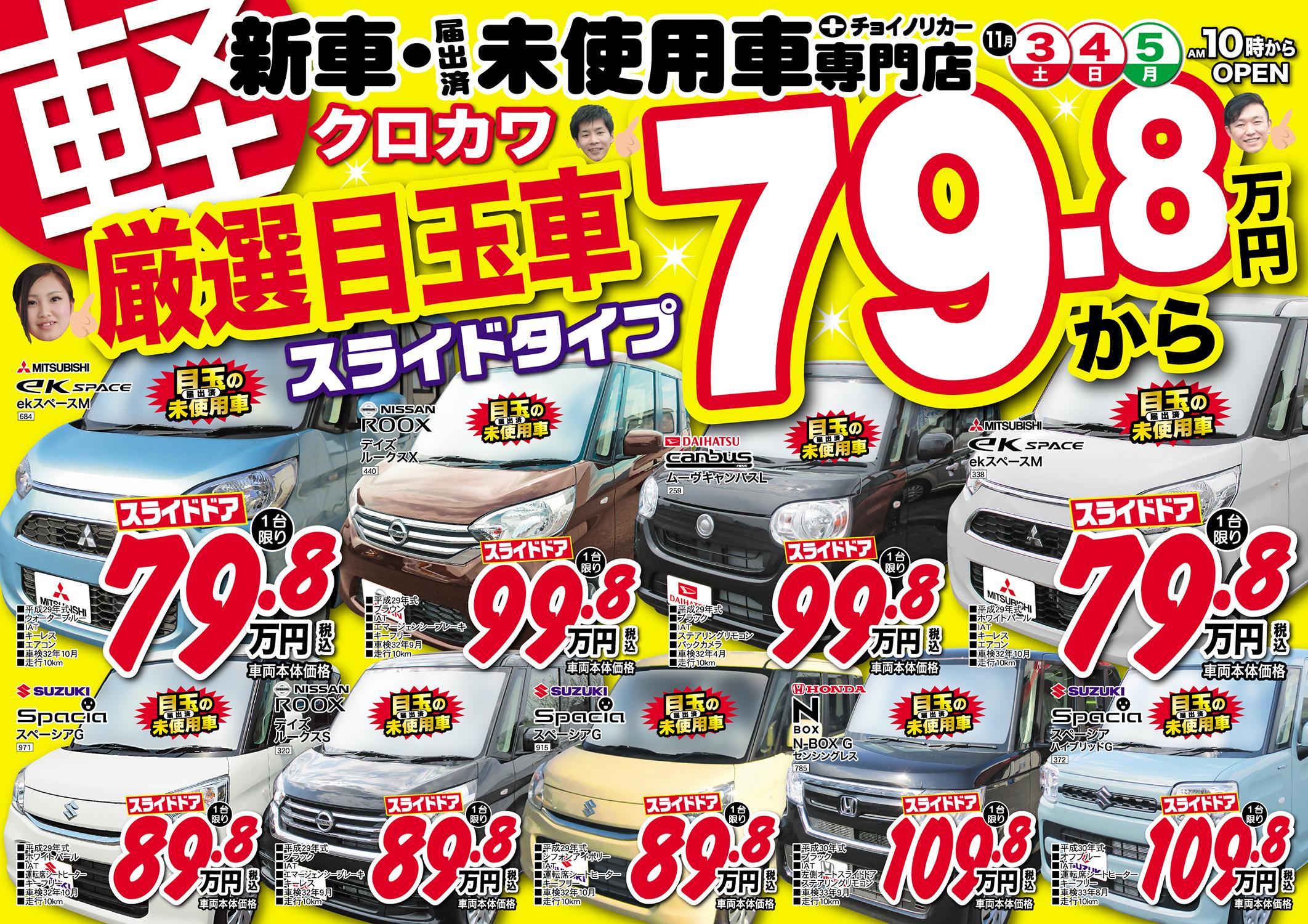 厳選目玉車49.8万円から!