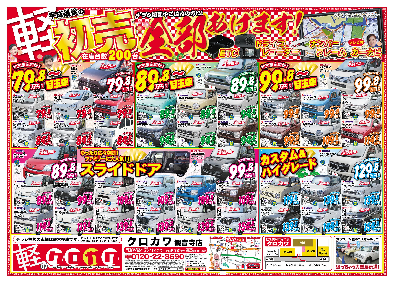 平成最後の初売り目玉車19連発!