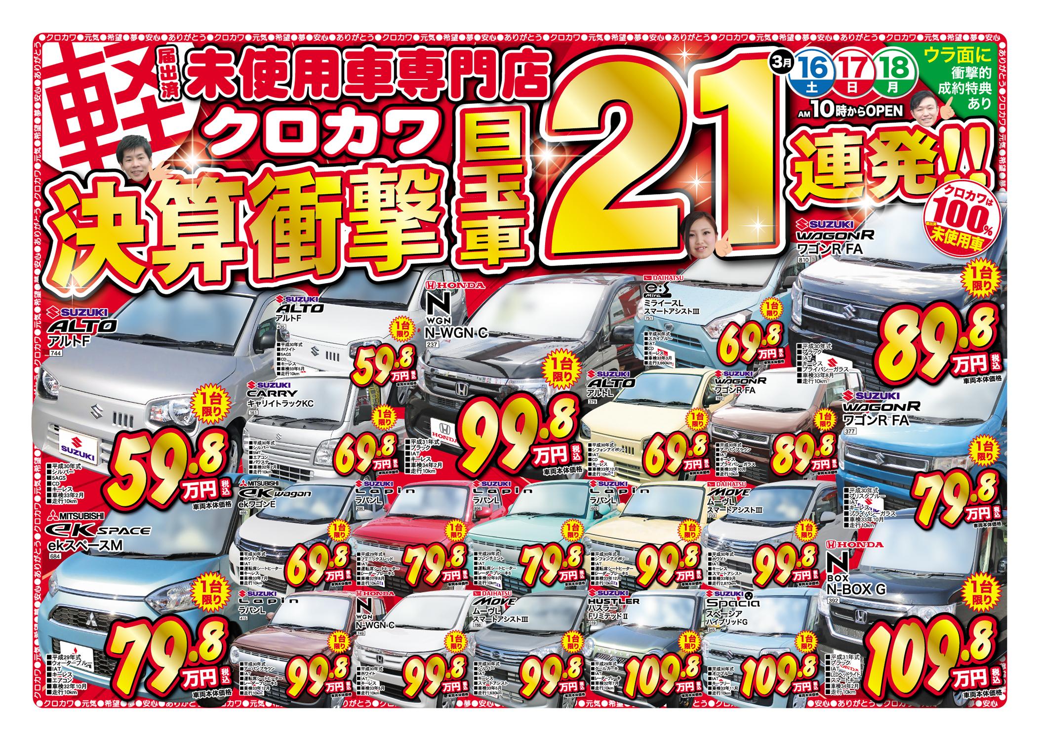 クロカワ決算衝撃 目玉車21連発!