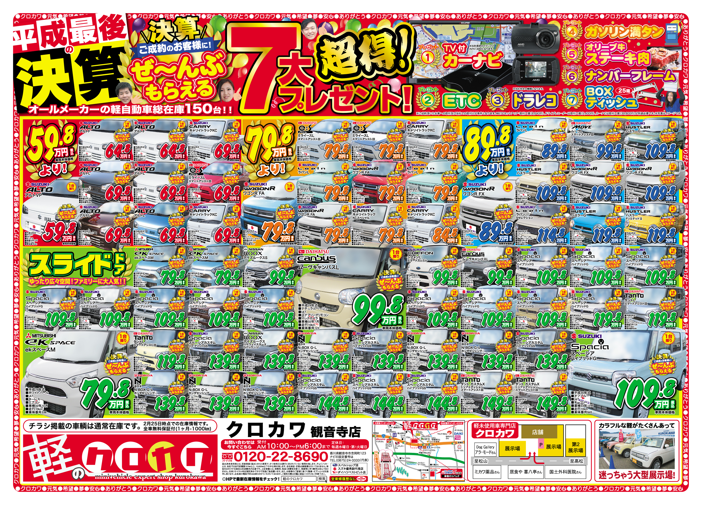 平成最後の決算!超目玉車17連発!