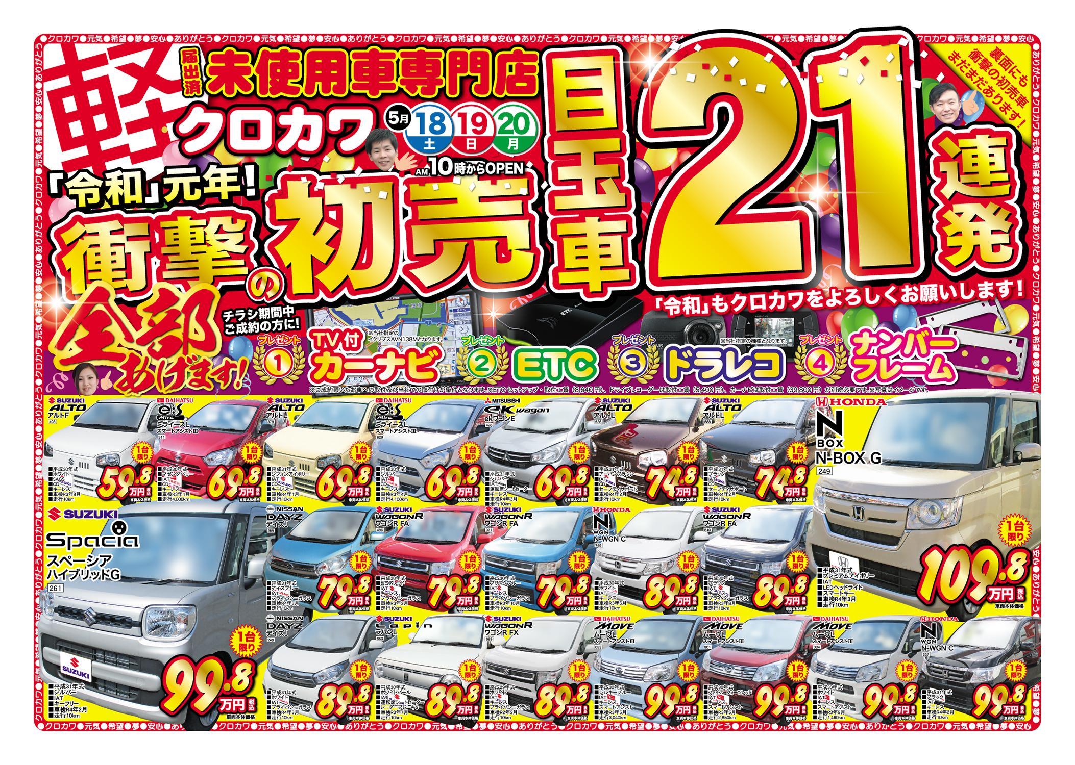 令和元年!衝撃の初売り目玉車21連発!