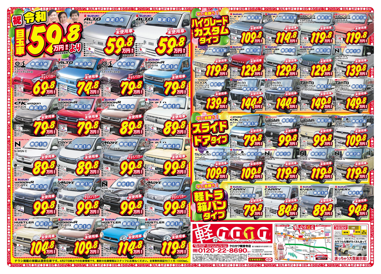 令和元年!衝撃の初売り目玉車60連発!!