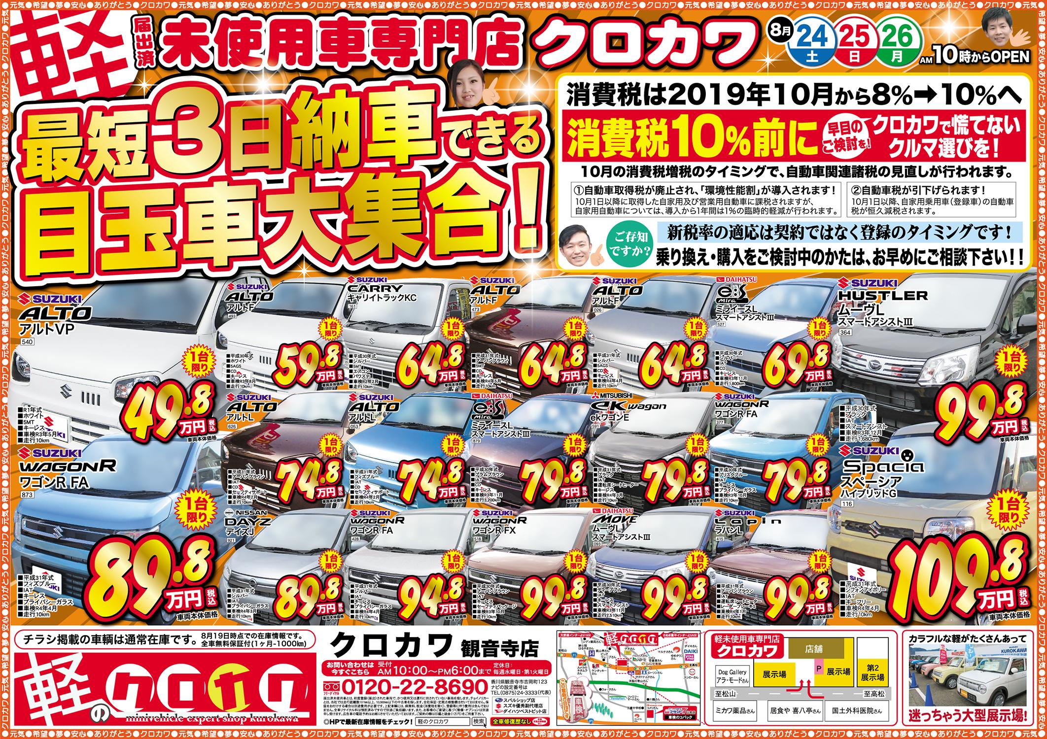 【消費税10%前に】最短3日納車出来る目玉車大集合!