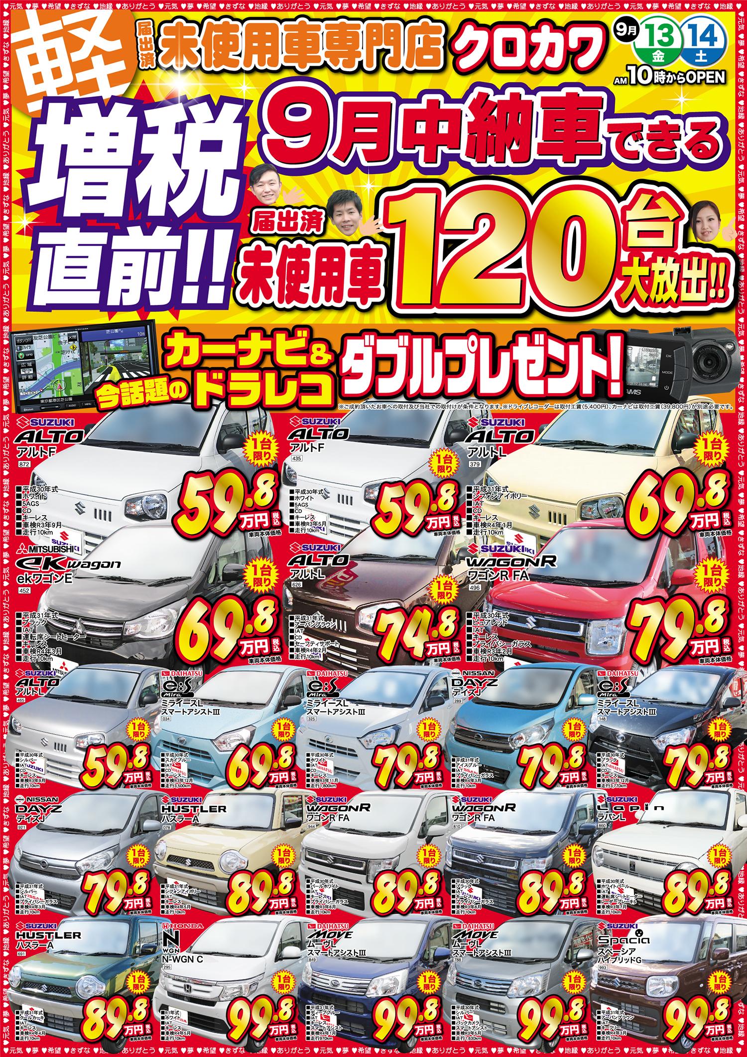 9月中に納車できる【増税直前!!】未使用車120台大放出!!